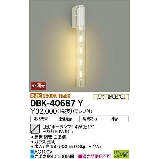 大光電機照明器具 DBK-40687Y ブラケット 一般形 LED≪即日発送対応可能 LED≪即日発送対応可能 在庫確認必要≫灯の広場