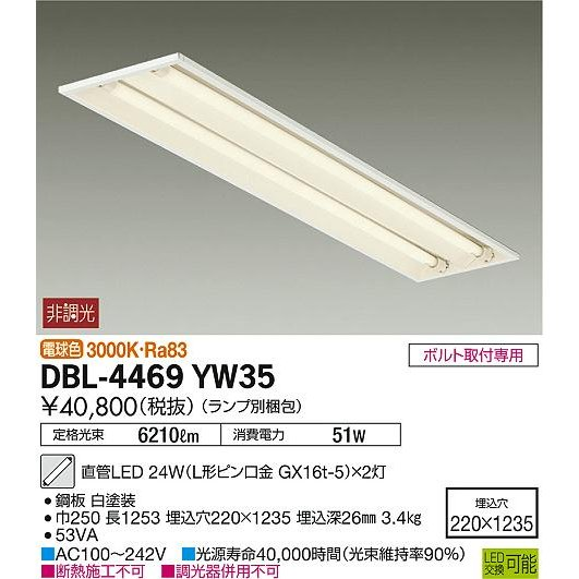 大光電機照明器具 DBL-4469YW35 (ランプ別梱包) ベースライト 一般形 LED≪即日発送対応可能 在庫確認必要≫代金引換不可 灯の広場