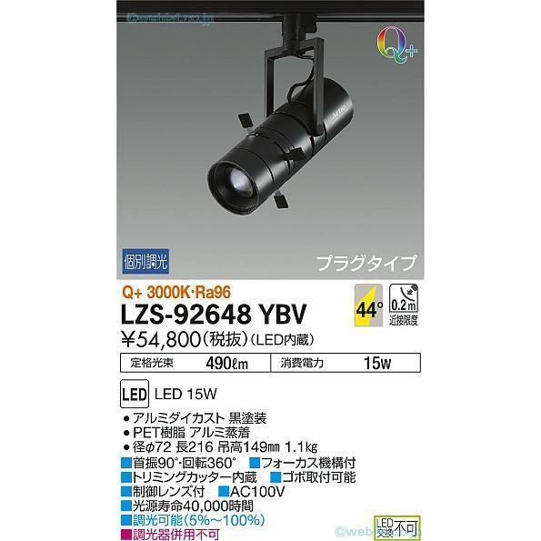 大光電機照明器具 大光電機照明器具 LZS-92648YBV スポットライト LED≪即日発送対応可能 在庫確認必要≫ 灯の広場