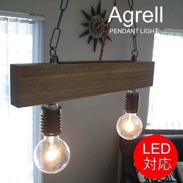 ペンダントライト 2灯 北欧 おしゃれ モダン レトロ 照明器具 照明 間接照明 天井照明 LED対応 Agrell(アグレル)