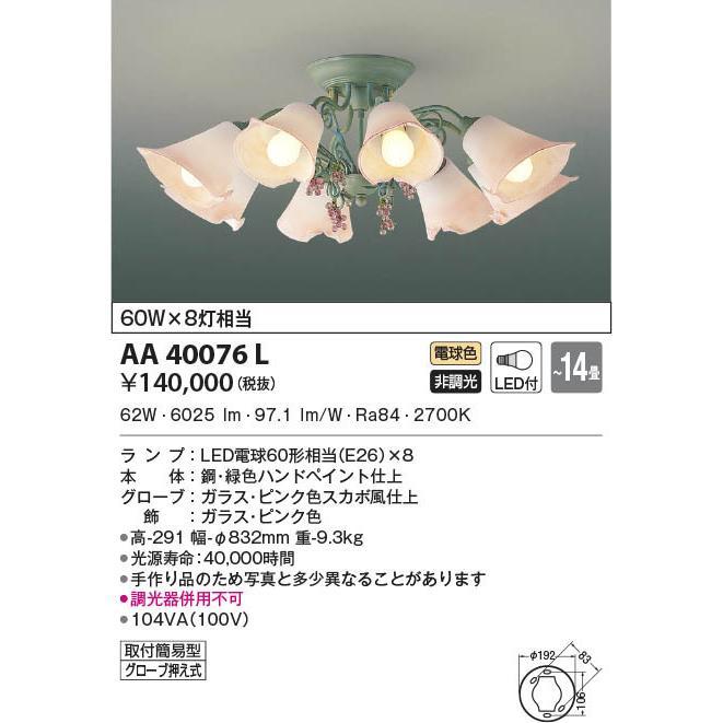 AA40076L 照明器具 シャンデリア (〜14畳) LED(電球色) コイズミ照明(KAA)