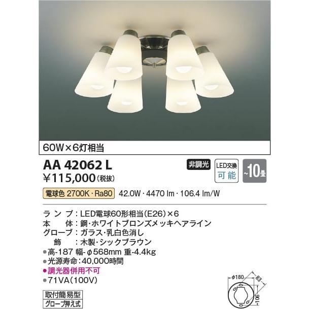 AA42062L AA42062L 照明器具 シャンデリア (〜10畳) LED(電球色) コイズミ照明(KAA)