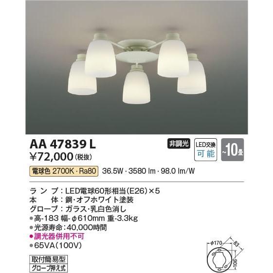AA47839L 照明器具 シャンデリア シャンデリア (〜10畳) LED(電球色) コイズミ照明(KAA)