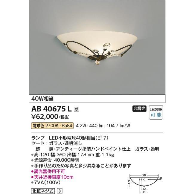 AB40675L 照明器具 イルムブラケット PLACCA LED(電球色) コイズミ照明(KAA) コイズミ照明(KAA)