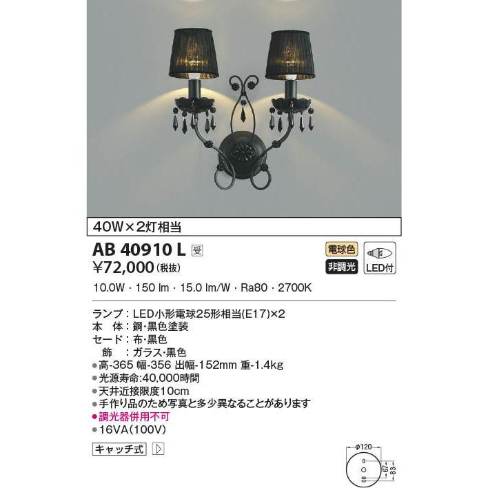 AB40910L 照明器具 イルムブラケット QUADNERO LED(電球色) コイズミ照明(KAA)