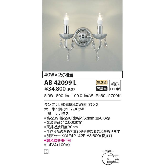 AB42099L 照明器具 デザインブラケット デザインブラケット LED(電球色) コイズミ照明(KAA)