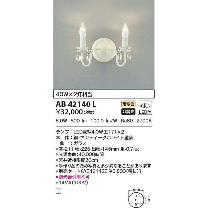 AB42140L AB42140L 照明器具 デザインブラケット LED(電球色) コイズミ照明(KAA)