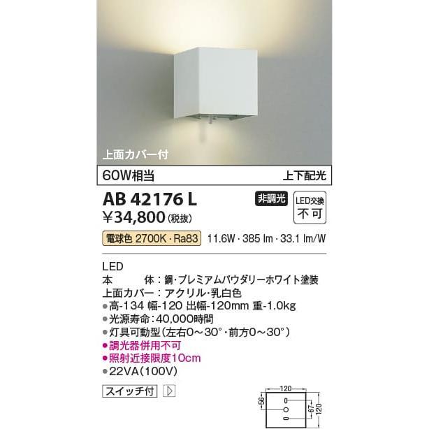 AB42176L 照明器具 配光切替寝室用ブラケット 配光切替寝室用ブラケット LED(電球色) コイズミ照明(KAA)