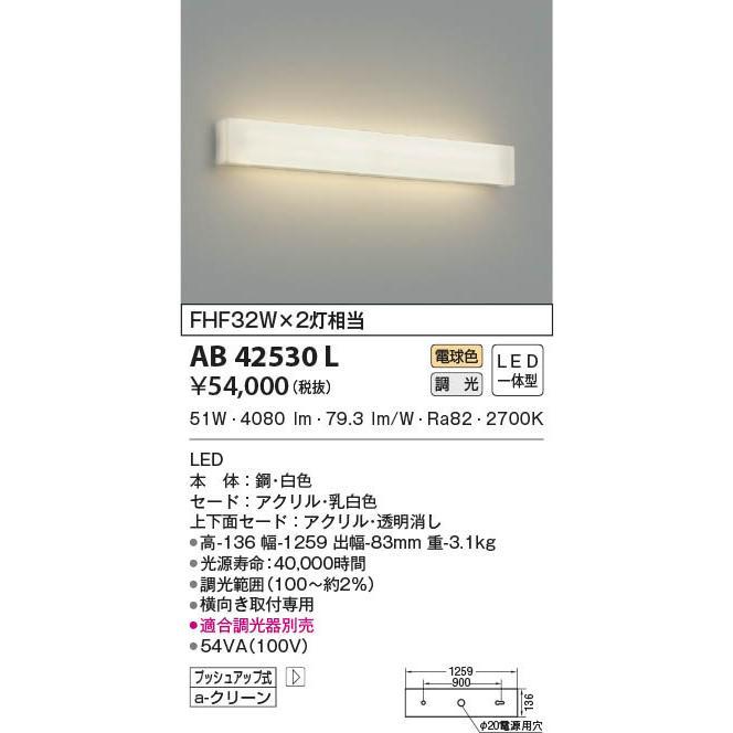 AB42530L 照明器具 高天井用ブラケット LED(電球色) コイズミ照明(KAA)