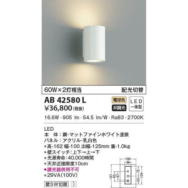 AB42580L AB42580L 照明器具 高天井用配光切替ブラケット LED(電球色) コイズミ照明(KAA)