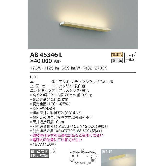 AB45346L 照明器具 調光対応薄型ブラケット 調光対応薄型ブラケット LED(電球色) コイズミ照明(KAA)