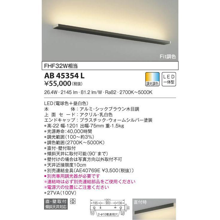 AB45354L 照明器具 Fit調色ブラケット ※要対応調光器 LED(電球色+昼白色) コイズミ照明(KAA)