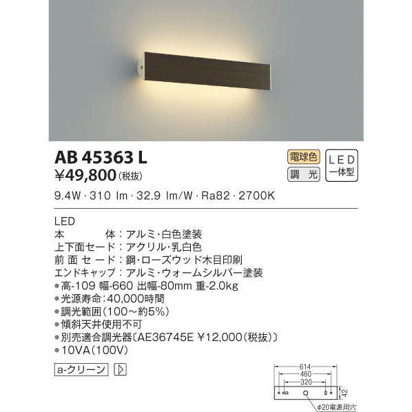 AB45363L 照明器具 セード可動タイプブラケット LED(電球色) コイズミ照明(KAA)