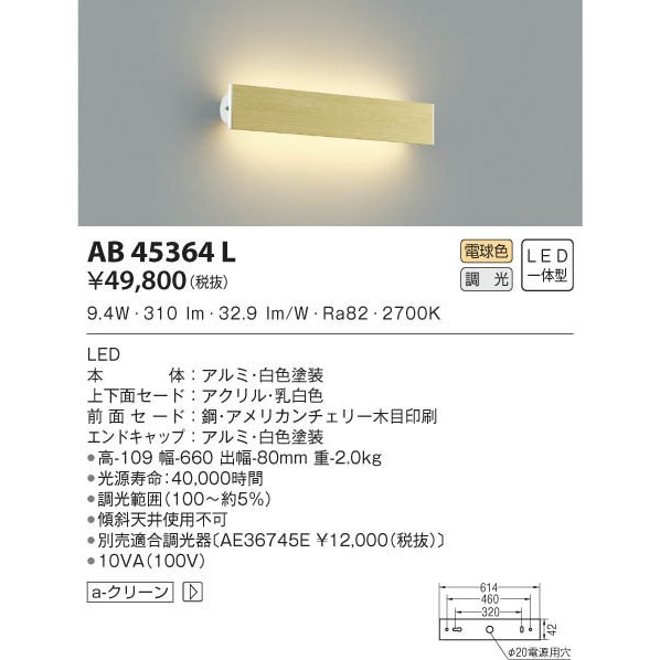 AB45364L 照明器具 セード可動タイプブラケット LED(電球色) コイズミ照明(KAA)