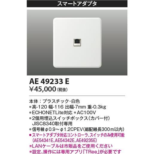 AE49233E 照明器具 スマートアダプタ コイズミ照明(KP)