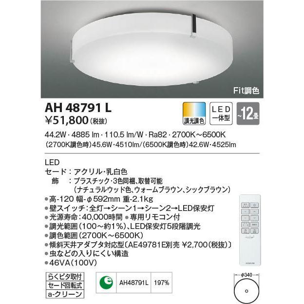 AH48791L 照明器具 Fit調色シーリング (〜12畳) LED(電球色+昼光色) コイズミ照明(KAA)