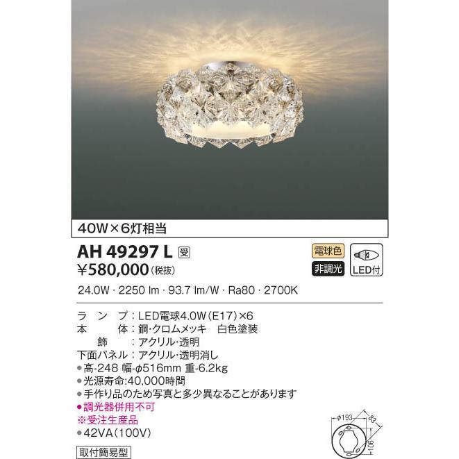 AH49297L 照明器具 イルムシーリング isazia ※受注生産 LED(電球色) コイズミ照明(KAA)