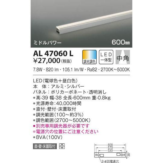AL47060L AL47060L AL47060L 照明器具 Fit調色ライトバー間接照明 (600mm)※要対応調光器 LED(電球色+昼白色) コイズミ照明(KAA) c0a