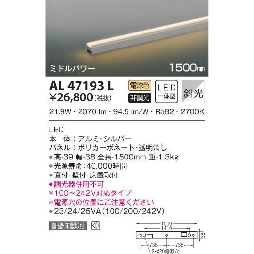 AL47193L 照明器具 ライトバー間接照明 ライトバー間接照明 ライトバー間接照明 (1500mm) LED(電球色) コイズミ照明(KAA) ab8