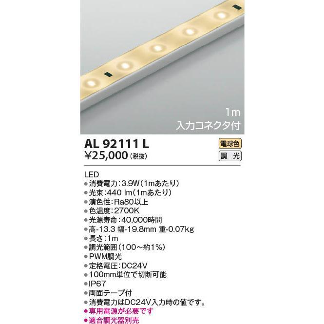 AL92111L 照明器具 テープライト LED(電球色) コイズミ照明(KAA)