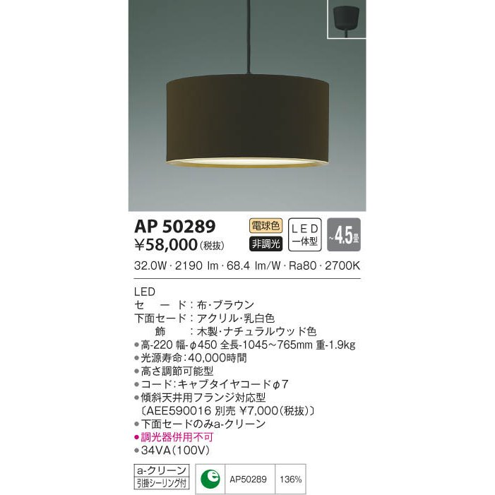 AP50289 照明器具 ペンダント (〜4.5畳) LED(電球色) LED(電球色) コイズミ照明(KAA)
