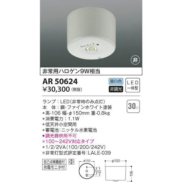 AR50624 照明器具 照明器具 照明器具 非常灯 LED(昼白色) コイズミ照明(KAA) eaf
