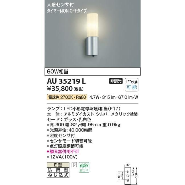 AU35219L 照明器具 人感センサ付防雨型ブラケット LED(電球色) LED(電球色) LED(電球色) コイズミ照明(KAA) 577