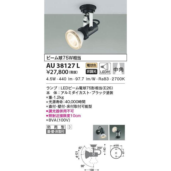 AU38127L 照明器具 エクステリアスポットライト LED(電球色) コイズミ照明(KAA)