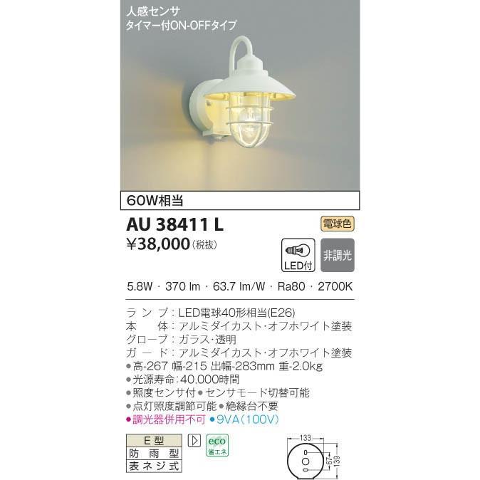 AU38411L 照明器具 人感センサ付防雨型ブラケット LED(電球色) コイズミ照明(KP)