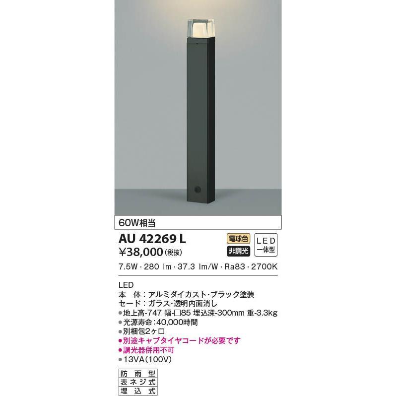AU42269L 照明器具 ガーデンライト LED(電球色) コイズミ照明(KAA)