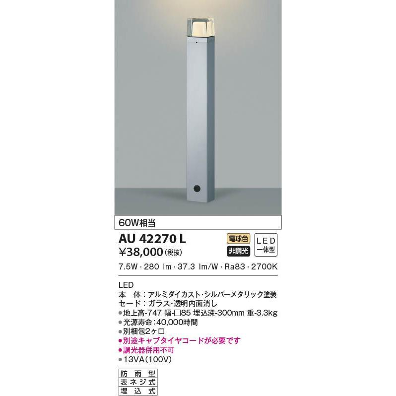 AU42270L 照明器具 照明器具 照明器具 ガーデンライト LED(電球色) コイズミ照明(KAA) 08e