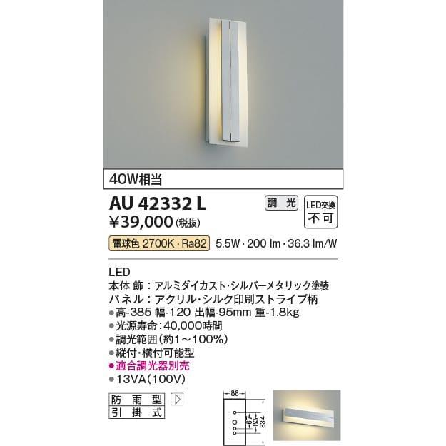 AU42332L 照明器具 防雨型ブラケット LED(電球色) LED(電球色) LED(電球色) コイズミ照明(KAA) 4ae