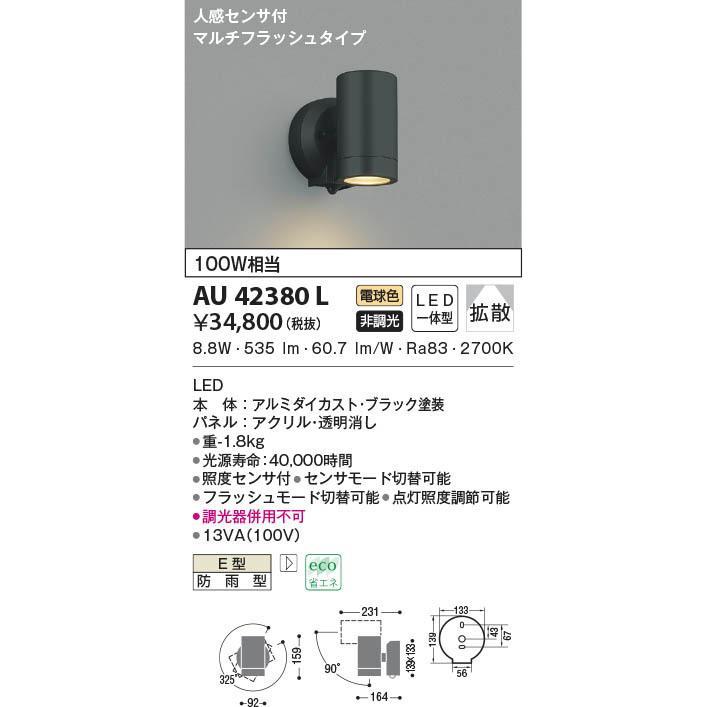 AU42380L 照明器具 人感センサ付エクステリアスポットライト LED(電球色) コイズミ照明(KAA)