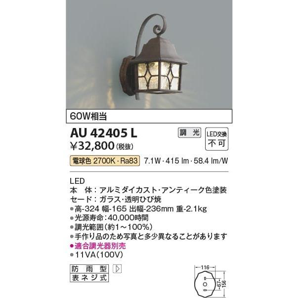 AU42405L 照明器具 防雨型ブラケット 防雨型ブラケット 防雨型ブラケット LED(電球色) コイズミ照明(KAA) 67d