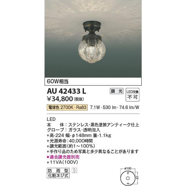 AU42433L AU42433L AU42433L 照明器具 防雨型シーリング LED(電球色) コイズミ照明(KAA) 78e