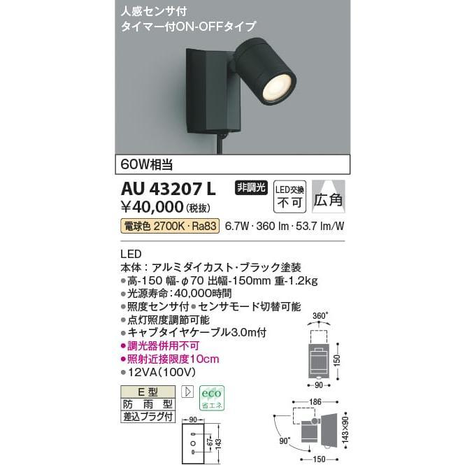AU43207L 照明器具 人感センサ付エクステリアスポットライト LED(電球色) コイズミ照明(KAA) コイズミ照明(KAA) コイズミ照明(KAA) b91