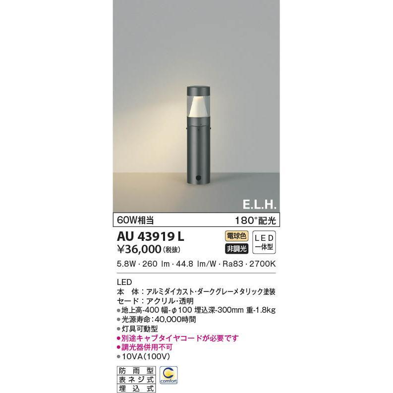AU43919L 照明器具 ガーデンライト LED(電球色) コイズミ照明(KAA)