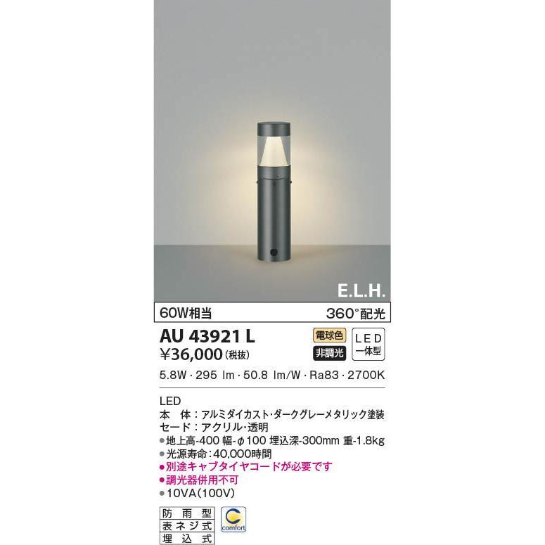 AU43921L 照明器具 ガーデンライト LED(電球色) コイズミ照明(KAA)