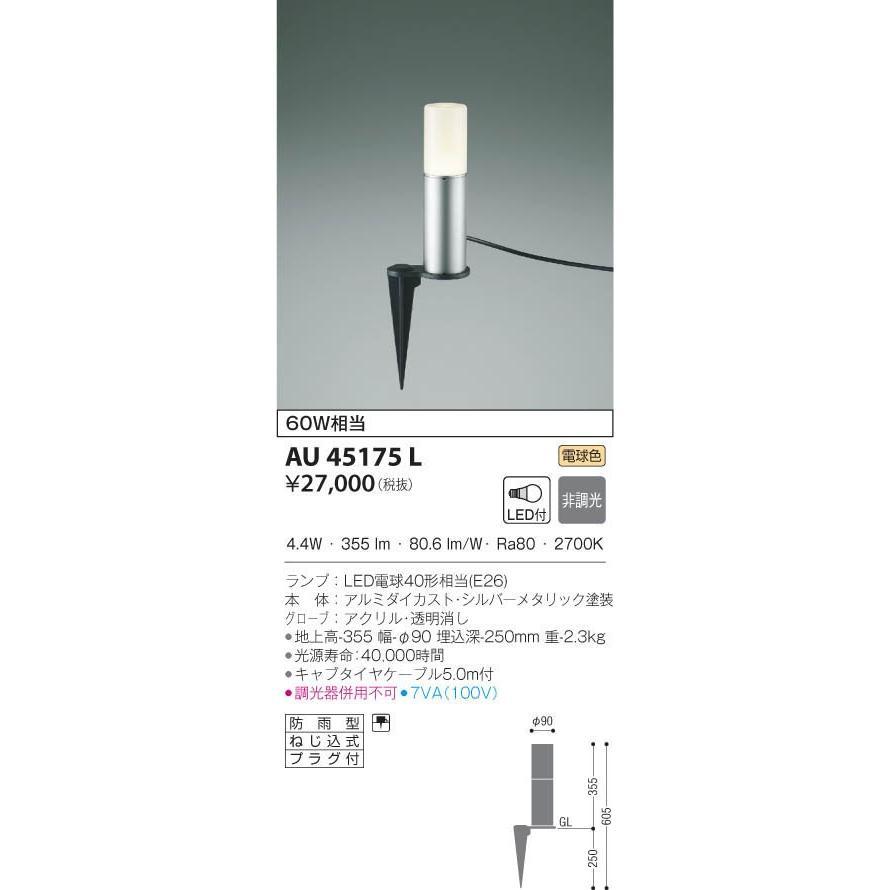 AU45175L 照明器具 ガーデンライト LED(電球色) コイズミ照明(KAA) コイズミ照明(KAA) コイズミ照明(KAA) 878