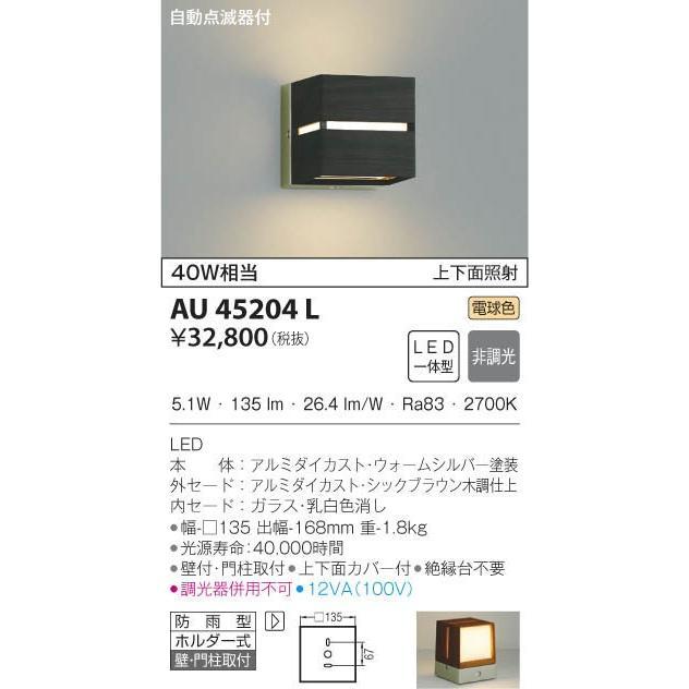 AU45204L 照明器具 自動点滅器付防雨型ブラケット LED(電球色) コイズミ照明(KAA)