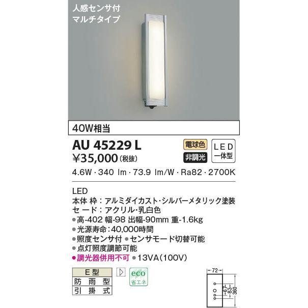 AU45229L 照明器具 人感センサ付防雨型ブラケット LED(電球色) コイズミ照明(KAA)