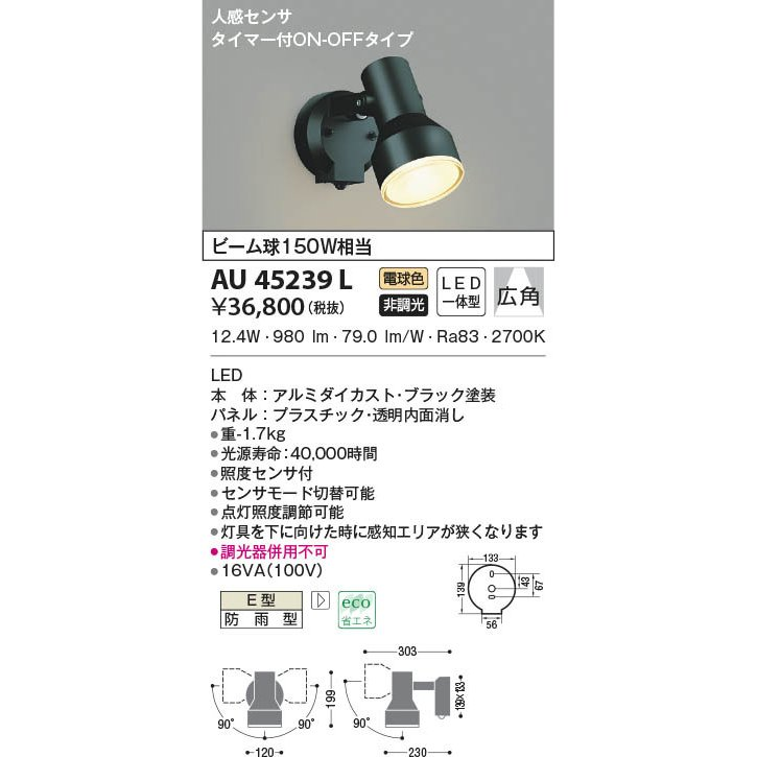 AU45239L 照明器具 エクステリアスポットライト LED(電球色) コイズミ照明(KAA)