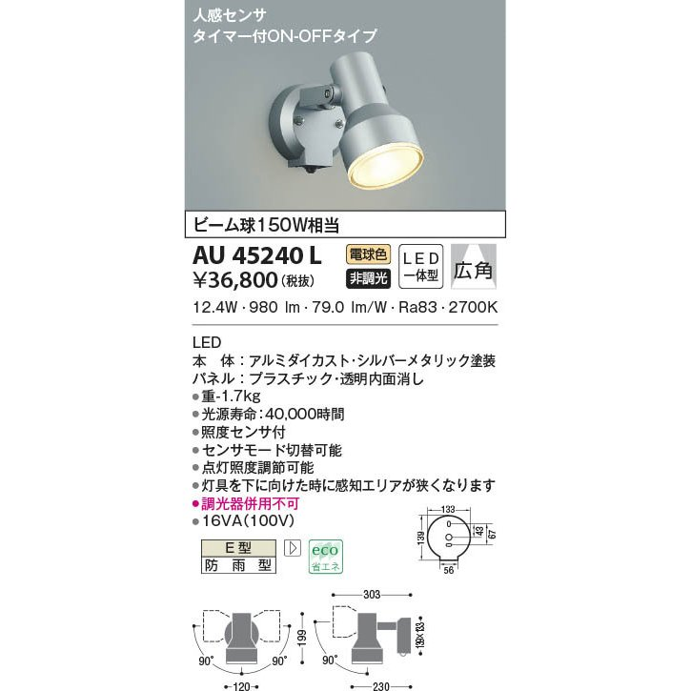 AU45240L 照明器具 エクステリアスポットライト LED(電球色) コイズミ照明(KAA)