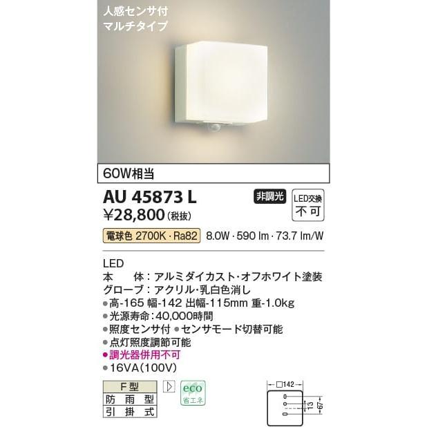 AU45873L 照明器具 人感センサ付防雨型ブラケット 人感センサ付防雨型ブラケット 人感センサ付防雨型ブラケット LED(電球色) コイズミ照明(KAA) 56f