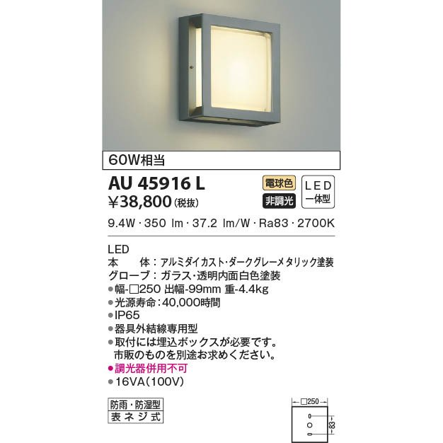 AU45916L 照明器具 防塵防水ブラケット LED(電球色) コイズミ照明(KAA)