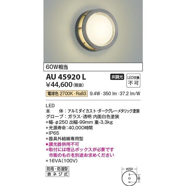 AU45920L 照明器具 防塵防水ブラケット LED(電球色) コイズミ照明(KAA)