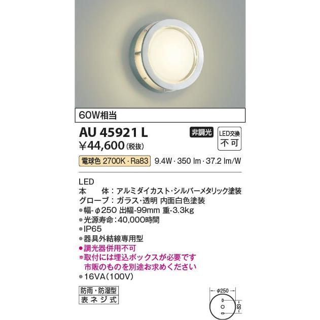 AU45921L 照明器具 防塵防水ブラケット LED(電球色) コイズミ照明(KAA)