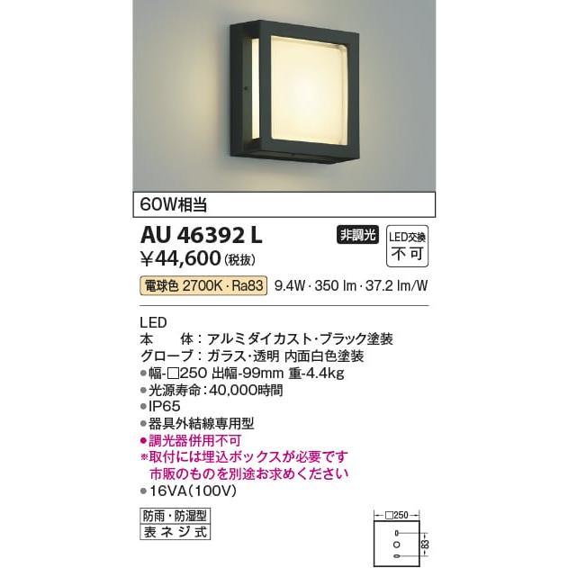 AU46392L 照明器具 防塵防水ブラケット LED(電球色) コイズミ照明(KAA)