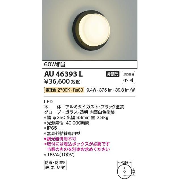 AU46393L 照明器具 防塵防水ブラケット 防塵防水ブラケット 防塵防水ブラケット LED(電球色) コイズミ照明(KAA) 7bd