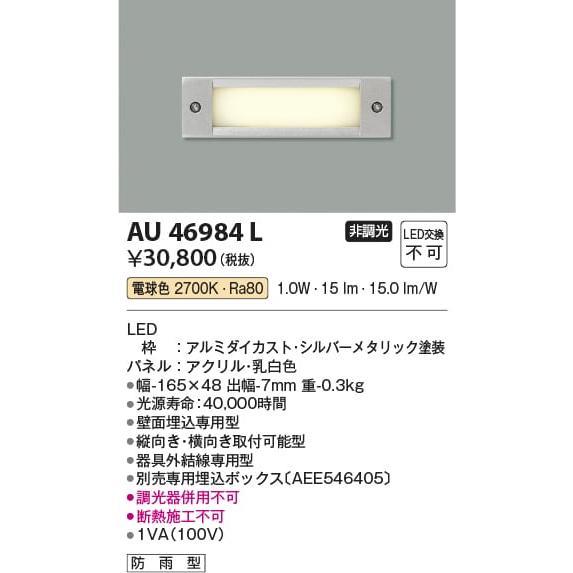 AU46984L 照明器具 防雨型フットライト LED(電球色) コイズミ照明(KAA)